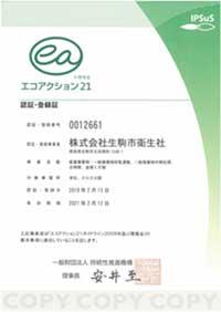エコアクション登録書2